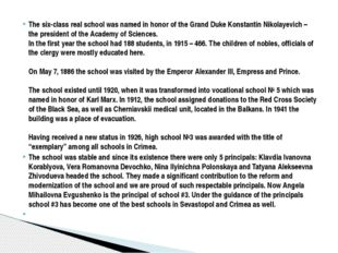 The six-class real school was named in honor of the Grand Duke Konstantin Nik