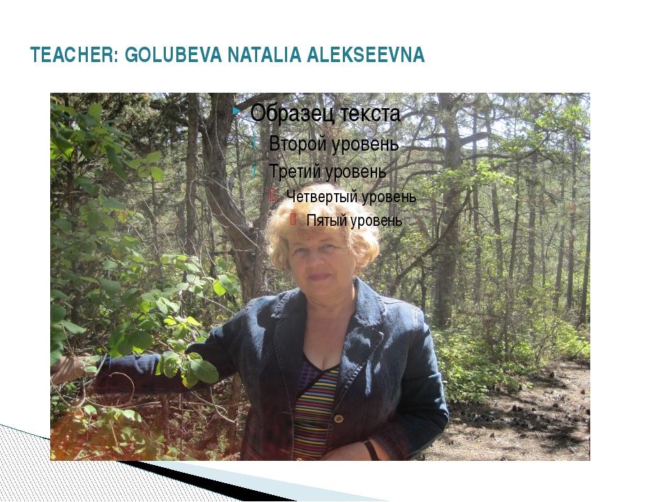 TEACHER: GOLUBEVA NATALIA ALEKSEEVNA
