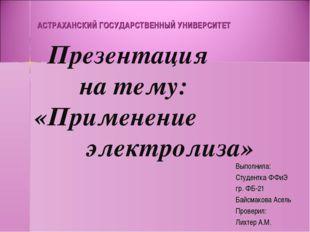 Презентация на тему: «Применение электролиза» АСТРАХАНСКИЙ ГОСУДАРСТВЕННЫЙ У