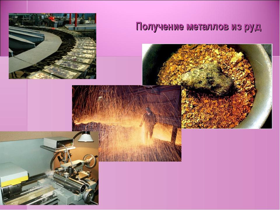 Получение металлов из руд