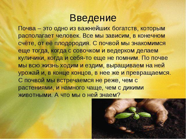 Введение Почва – это одно из важнейших богатств, которым располагает человек....