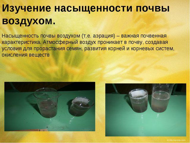 Изучение насыщенности почвы воздухом. Насыщенность почвы воздухом (т.е. аэрац...