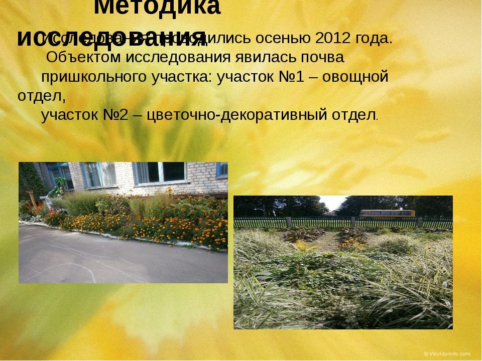 Методика исследования Исследования проводились осенью 2012 года. Объектом ис...