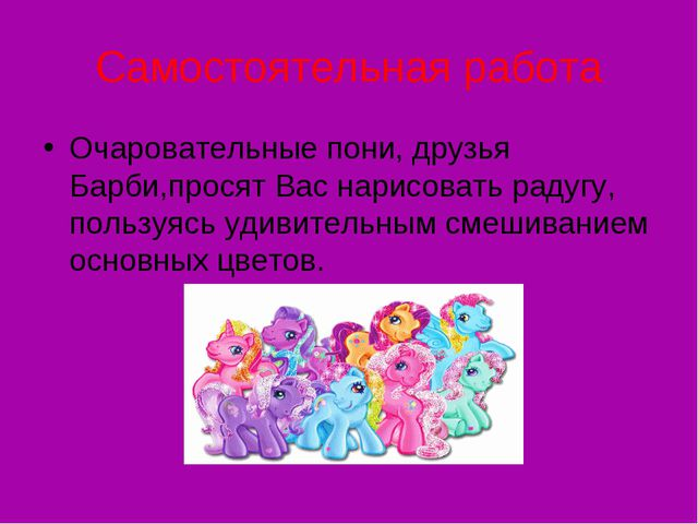 Самостоятельная работа Очаровательные пони, друзья Барби,просят Вас нарисоват...