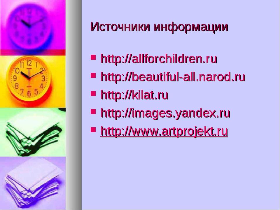 Источники информации http://allforchildren.ru http://beautiful-all.narod.ru h...