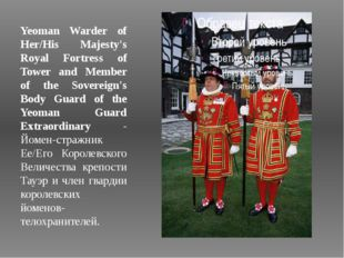 Yeoman Warder of Her/His Majesty's Royal Fortress of Tower and Member of the