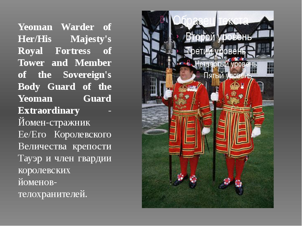 Yeoman Warder of Her/His Majesty's Royal Fortress of Tower and Member of the...