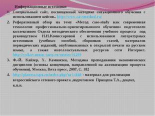 Информационные источники Специальный сайт, посвященный методике ситуационного