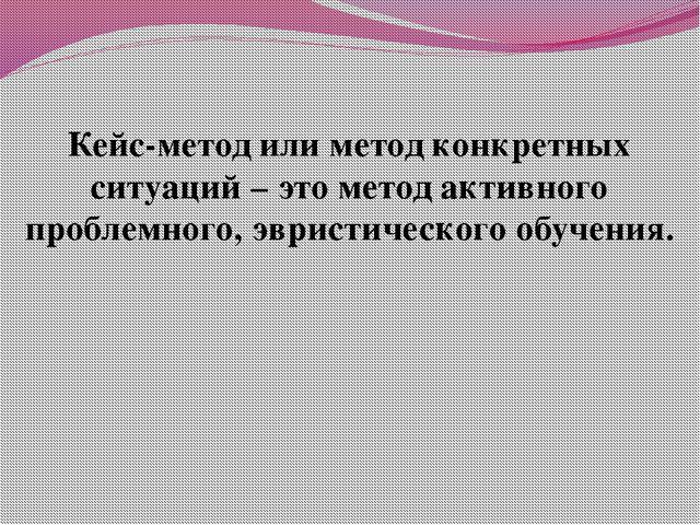 Кейс-метод или метод конкретных ситуаций – это метод активного проблемного,...