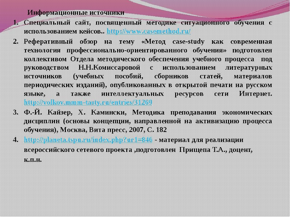 Информационные источники Специальный сайт, посвященный методике ситуационного...