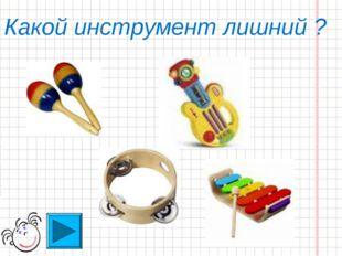 Какой инструмент лишний ?