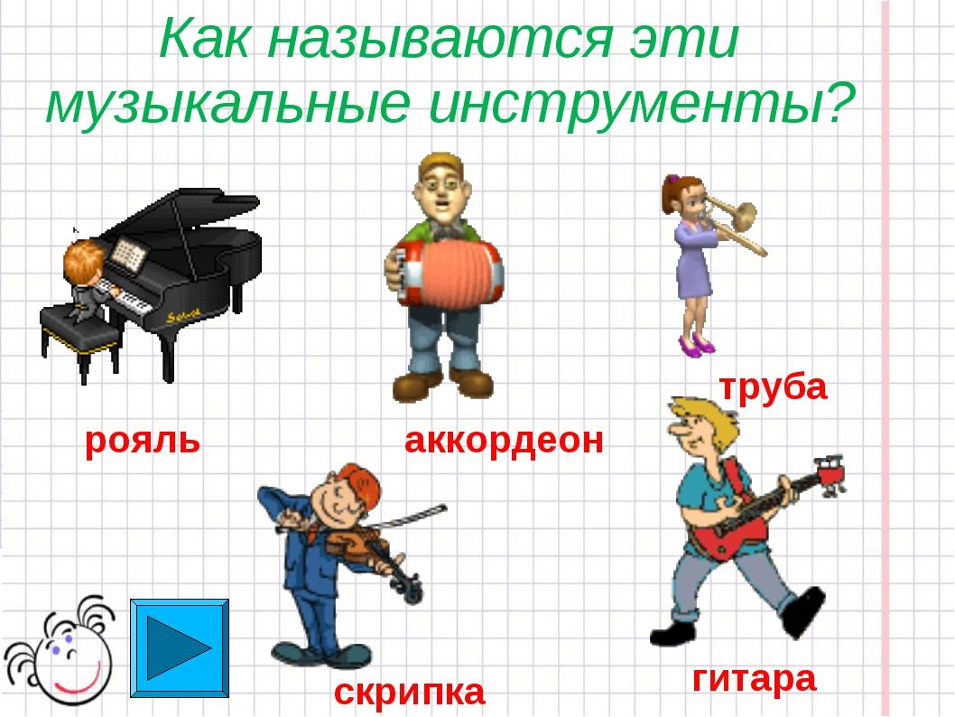 Как называются эти музыкальные инструменты? рояль аккордеон труба скрипка ги...