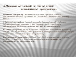 А.Маркова: «мұғалімнің кәсіби деңгейінің психологиялық критерийлері» Обьектив