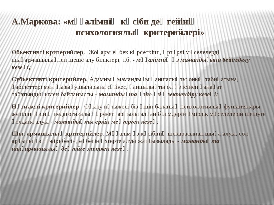 А.Маркова: «мұғалімнің кәсіби деңгейінің психологиялық критерийлері» Обьектив...