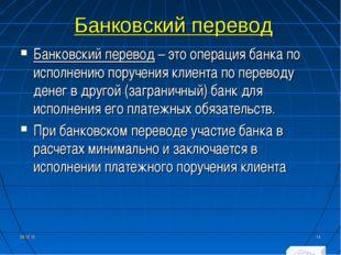 Банковский перевод Банковский перевод – это операция банка по исполнению пору