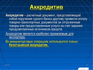 Аккредитив Аккредитив – расчетный документ, представляющий собой поручение од