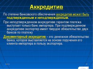 Аккредитив По степени банковского обеспечения аккредитив может быть подтвержд