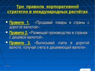 Три правила корпоративной стратегии в международных расчётах Правило 1. «Прод
