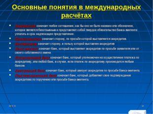 Основные понятия в международных расчётах Аккредитив означает любое соглашени