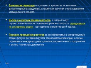 Банковские переводы используются в расчетах за наличные, документарные аккред