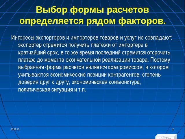 Выбор формы расчетов определяется рядом факторов. Интересы экспортеров и импо...