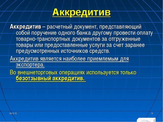 Аккредитив Аккредитив – расчетный документ, представляющий собой поручение од...