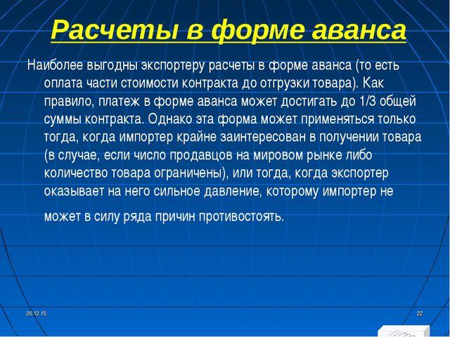 Расчеты в форме аванса Наиболее выгодны экспортеру расчеты в форме аванса (то...