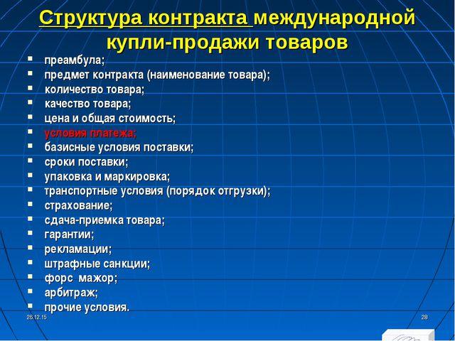 Структура контракта международной купли-продажи товаров преамбула; предмет ко...