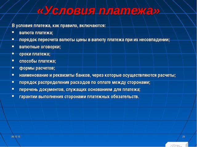 «Условия платежа» В условия платежа, как правило, включаются: валюта платежа;...