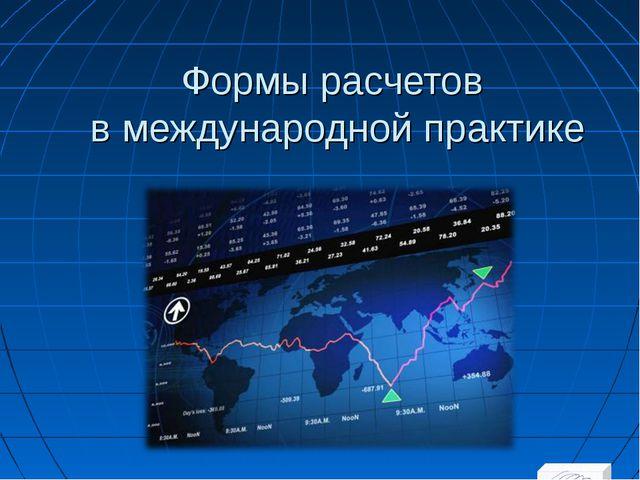 Формы расчетов в международной практике