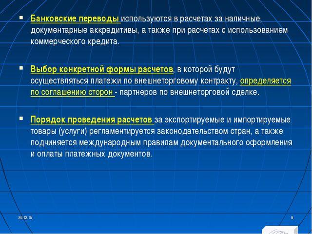 Банковские переводы используются в расчетах за наличные, документарные аккред...