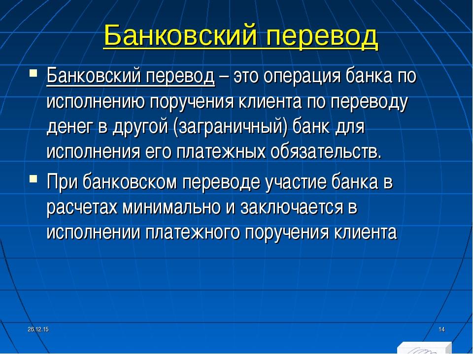 Банковский перевод Банковский перевод – это операция банка по исполнению пору...