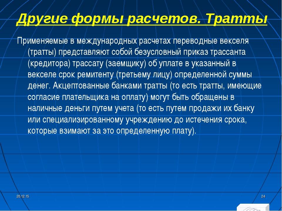 Другие формы расчетов. Тратты Применяемые в международных расчетах переводные...