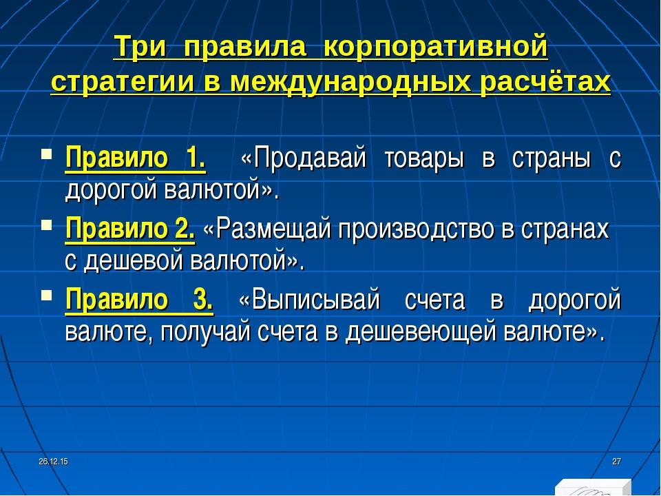 Три правила корпоративной стратегии в международных расчётах Правило 1. «Прод...