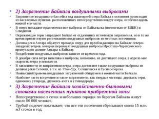 2) Загрязнение Байкала воздушными выбросами Загрязнение воздушного бассейна н