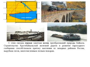 С этим связана первая заметная волна преобразований природы Байкала. Строите