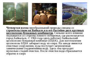 Четвертая волна преобразований природы связана со строительством на Байкале и