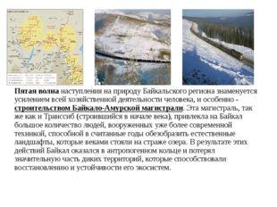Пятая волна наступления на природу Байкальского региона знаменуется усилением
