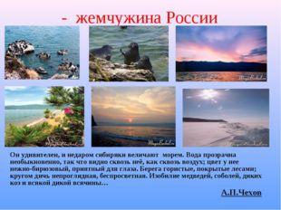 - жемчужина России Он удивителен, и недаром сибиряки величают морем. Вода про