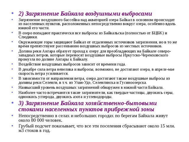 2) Загрязнение Байкала воздушными выбросами Загрязнение воздушного бассейна н...