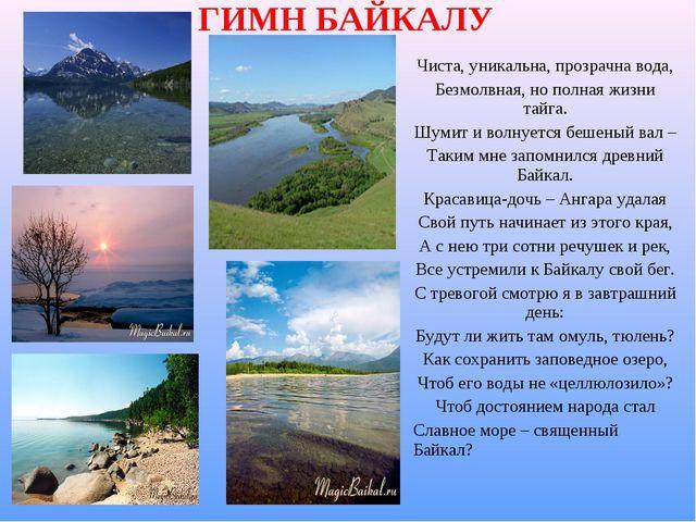 ГИМН БАЙКАЛУ Чиста, уникальна, прозрачна вода, Безмолвная, но полная жизни та...