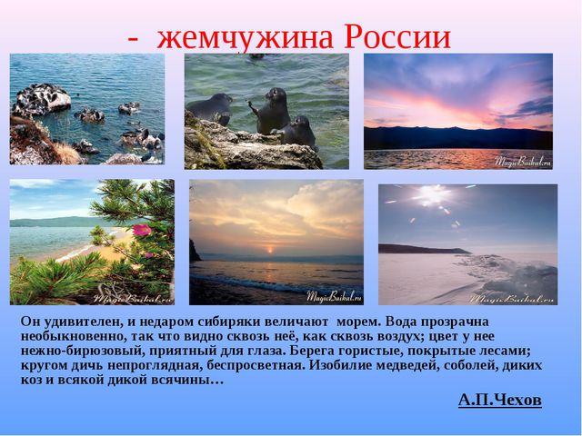 - жемчужина России Он удивителен, и недаром сибиряки величают морем. Вода про...