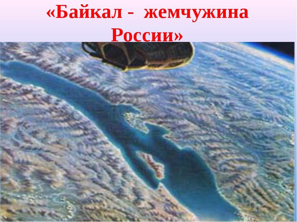 «Байкал - жемчужина России»