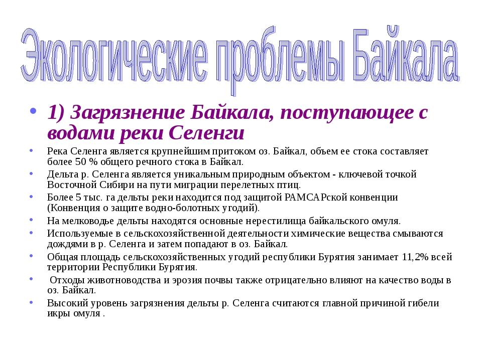 1) Загрязнение Байкала, поступающее с водами реки Селенги Река Селенга являет...