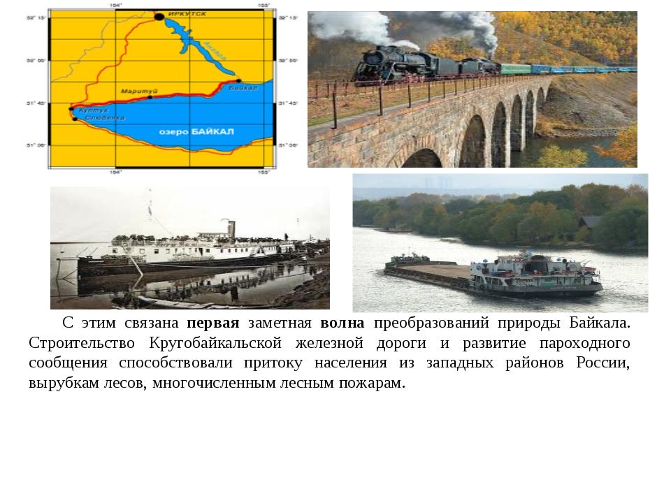 С этим связана первая заметная волна преобразований природы Байкала. Строите...