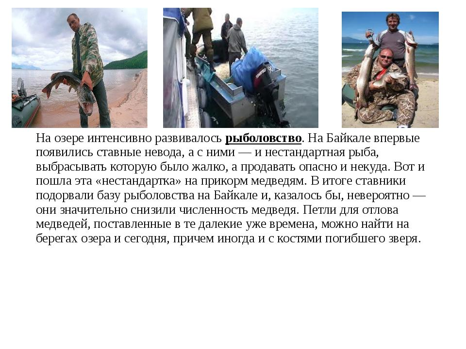 На озере интенсивно развивалось рыболовство. На Байкале впервые появились ста...