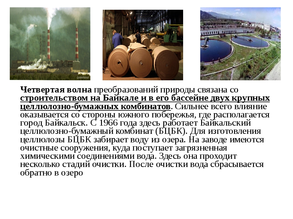 Четвертая волна преобразований природы связана со строительством на Байкале и...
