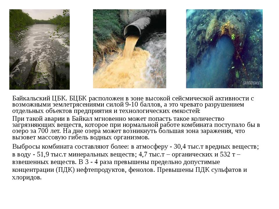 Байкальский ЦБК. БЦБК расположен в зоне высокой сейсмической активности с воз...