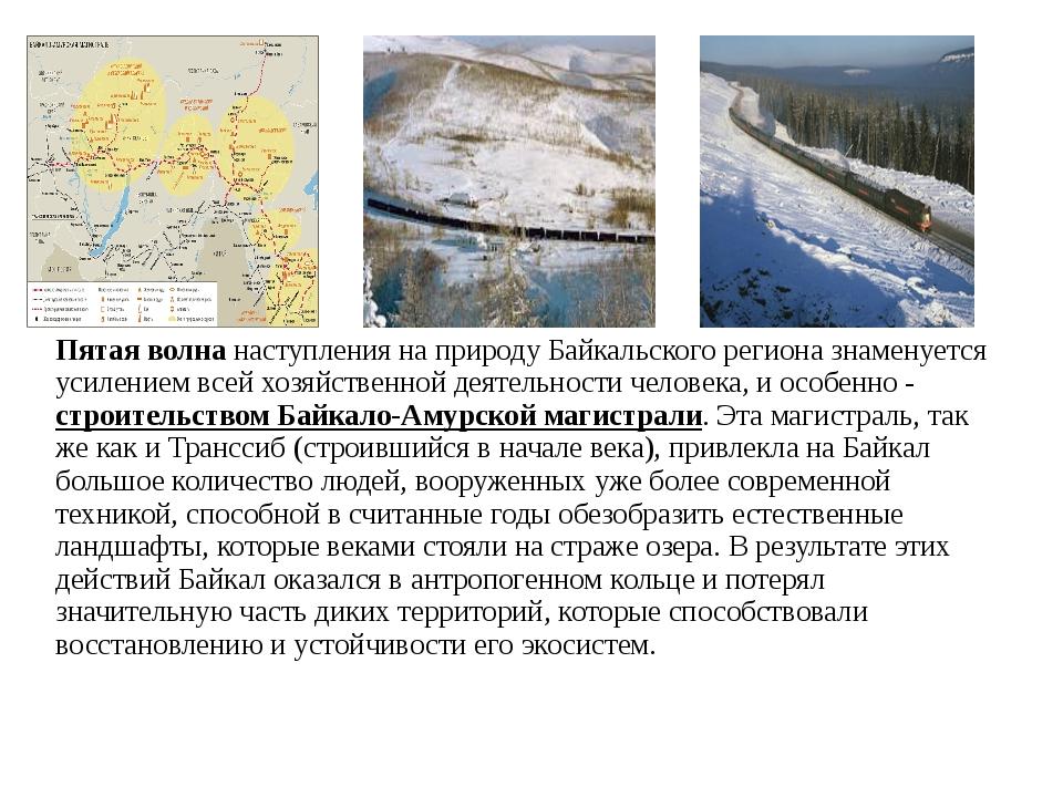 Пятая волна наступления на природу Байкальского региона знаменуется усилением...