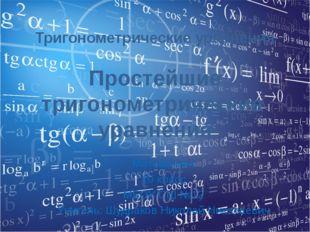 Тригонометрические уравнения Простейшие тригонометрические уравнения Математи